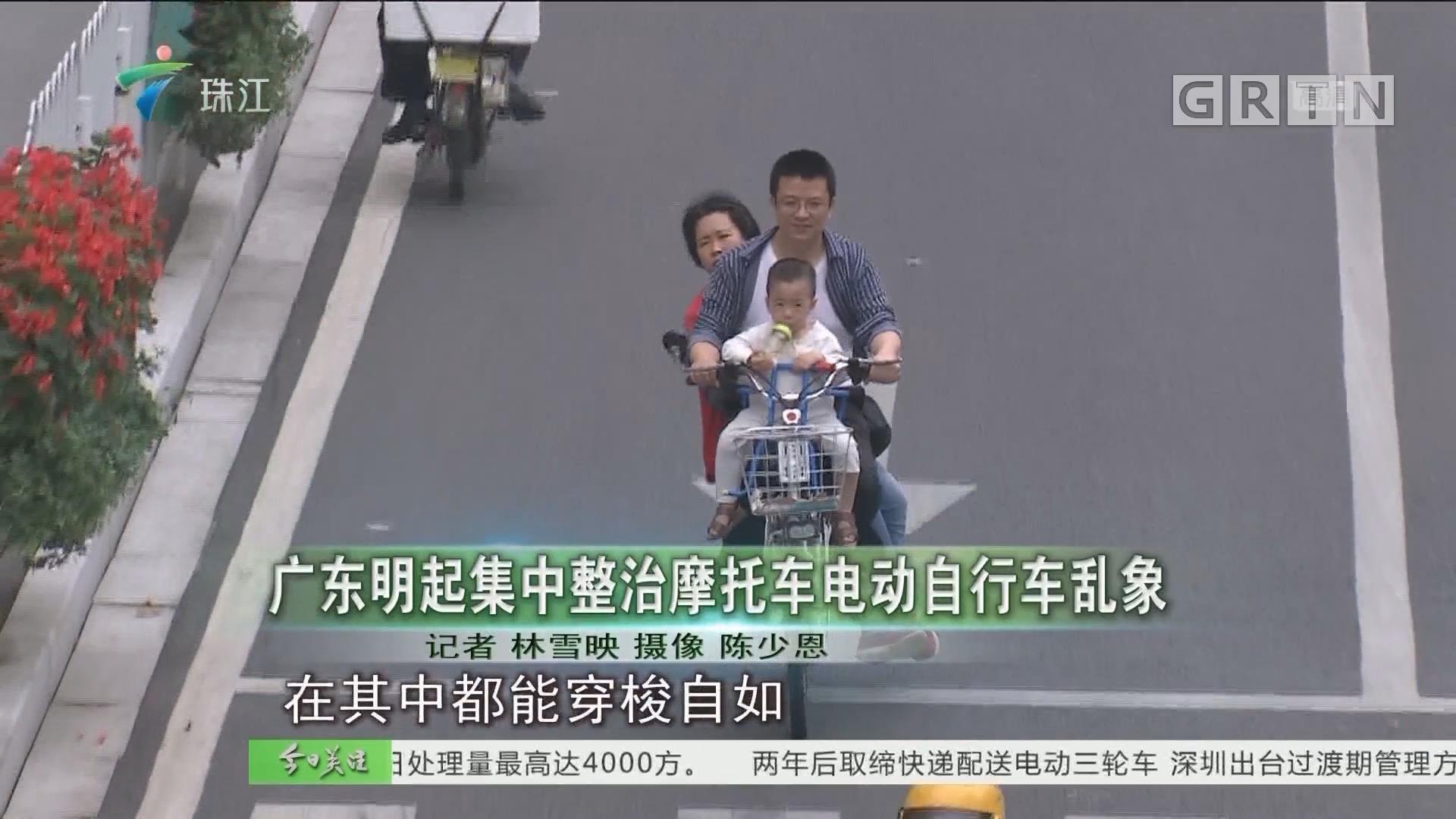 广东明起集中整治摩托车电动自行车乱象