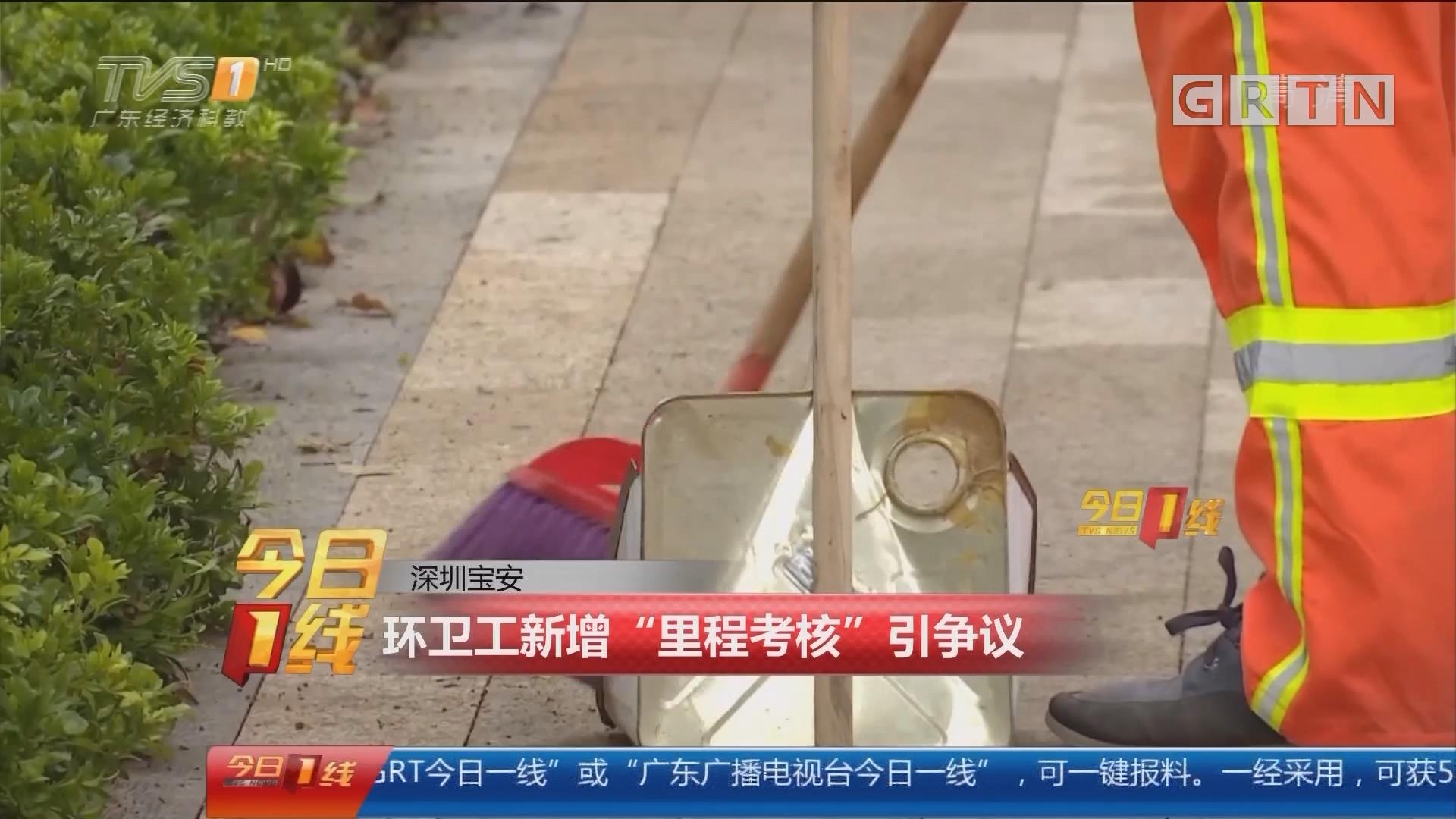 """深圳宝安:环卫工新增""""里程考核""""引争议"""