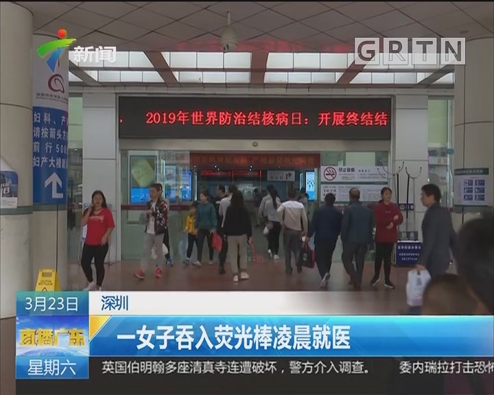 深圳:一女子吞入荧光棒凌晨就医