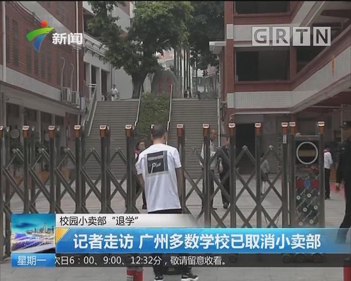 """校园小卖部""""退学"""" 记者走访 广州多数学校已取消小卖部"""