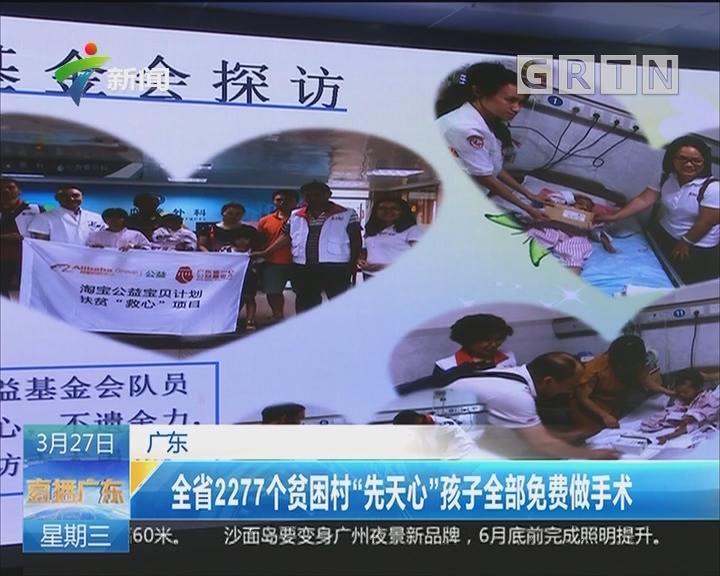"""广东:全省2277个贫困村""""先天心""""孩子全部免费做手术"""