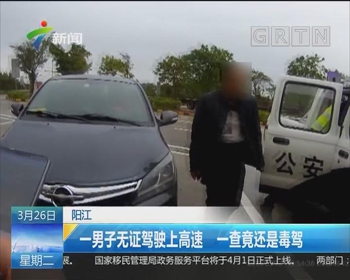 阳江:一男子无证驾驶上高速 一查竟还是毒驾