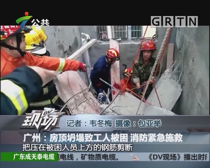 广州:房顶坍塌致工人被困 消防紧急施救