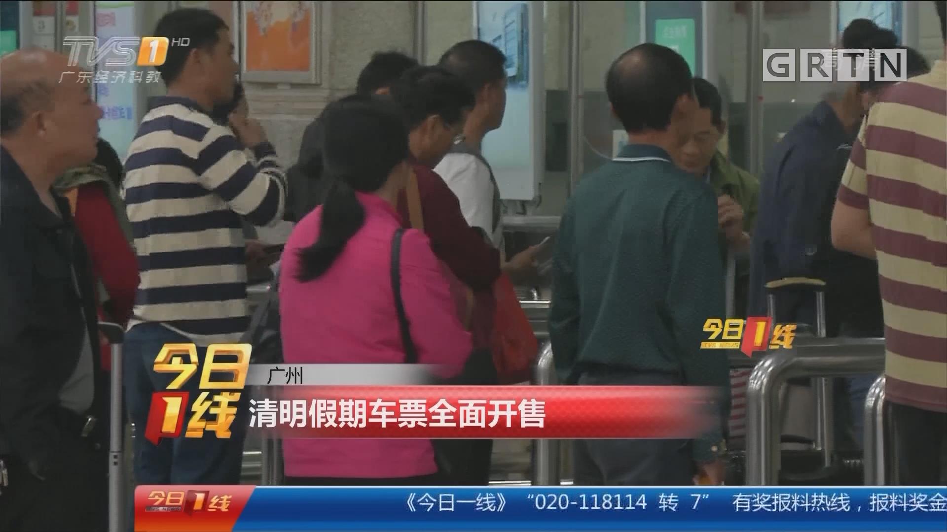 广州:清明假期车票全面开售