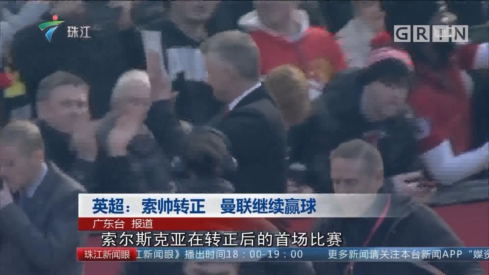 英超:索帅转正 曼联继续赢球