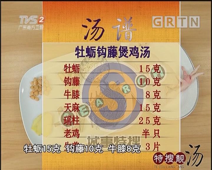 牡蛎钩藤煲鸡汤