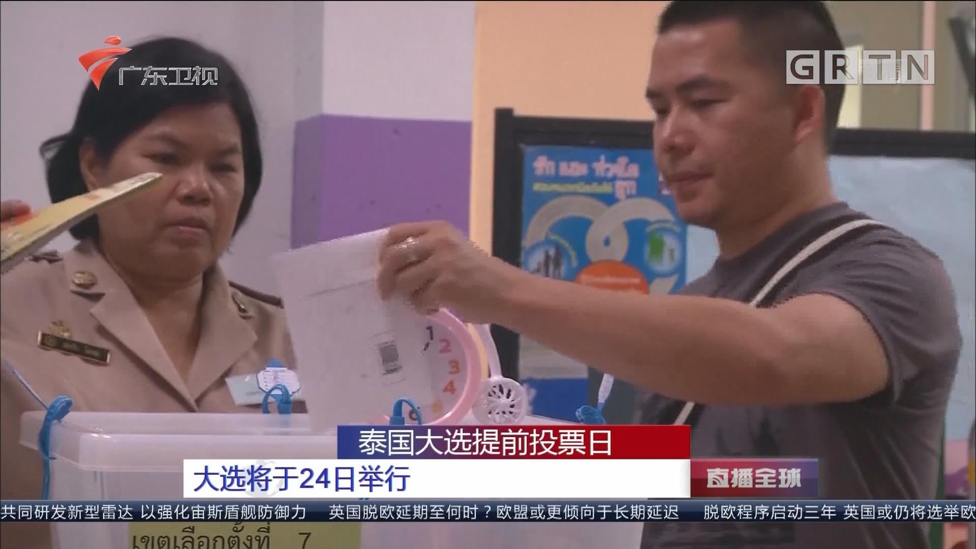泰国大选提前投票日:大选将于24日举行