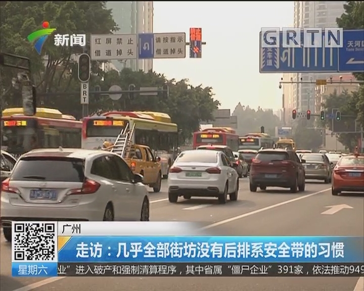 广州 走访:几乎全部街坊没有后排系安全带的习惯