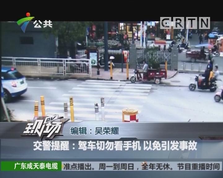 交警提醒:驾车切勿看手机 以免引发事故