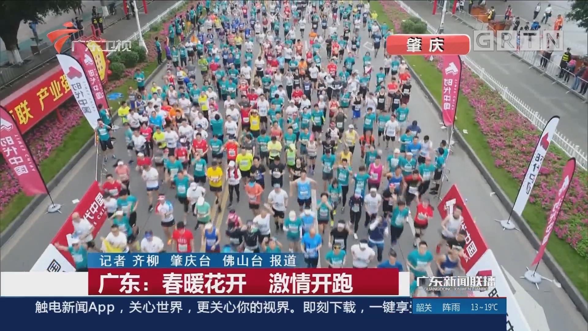 广东:春暖花开 激情开跑