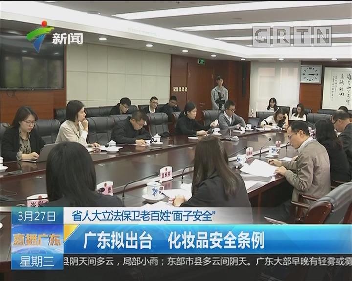 """省人大立法保卫老百姓""""面子安全"""":广东拟出台化妆品安全条例"""