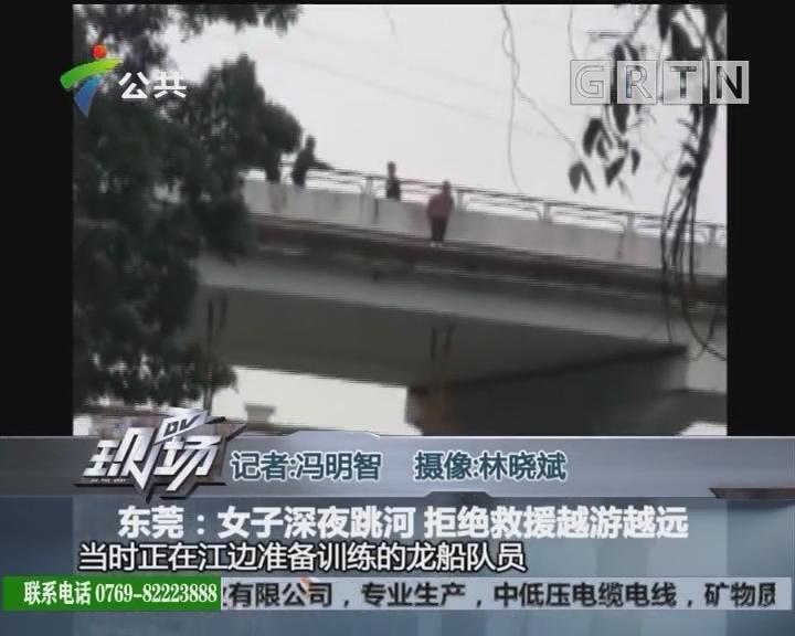 东莞:女子深夜跳河 拒绝救援越游越远