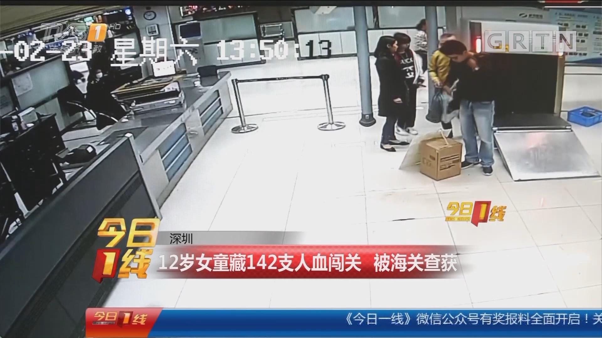 深圳:12岁女童藏142支人血闯关 被海关查获