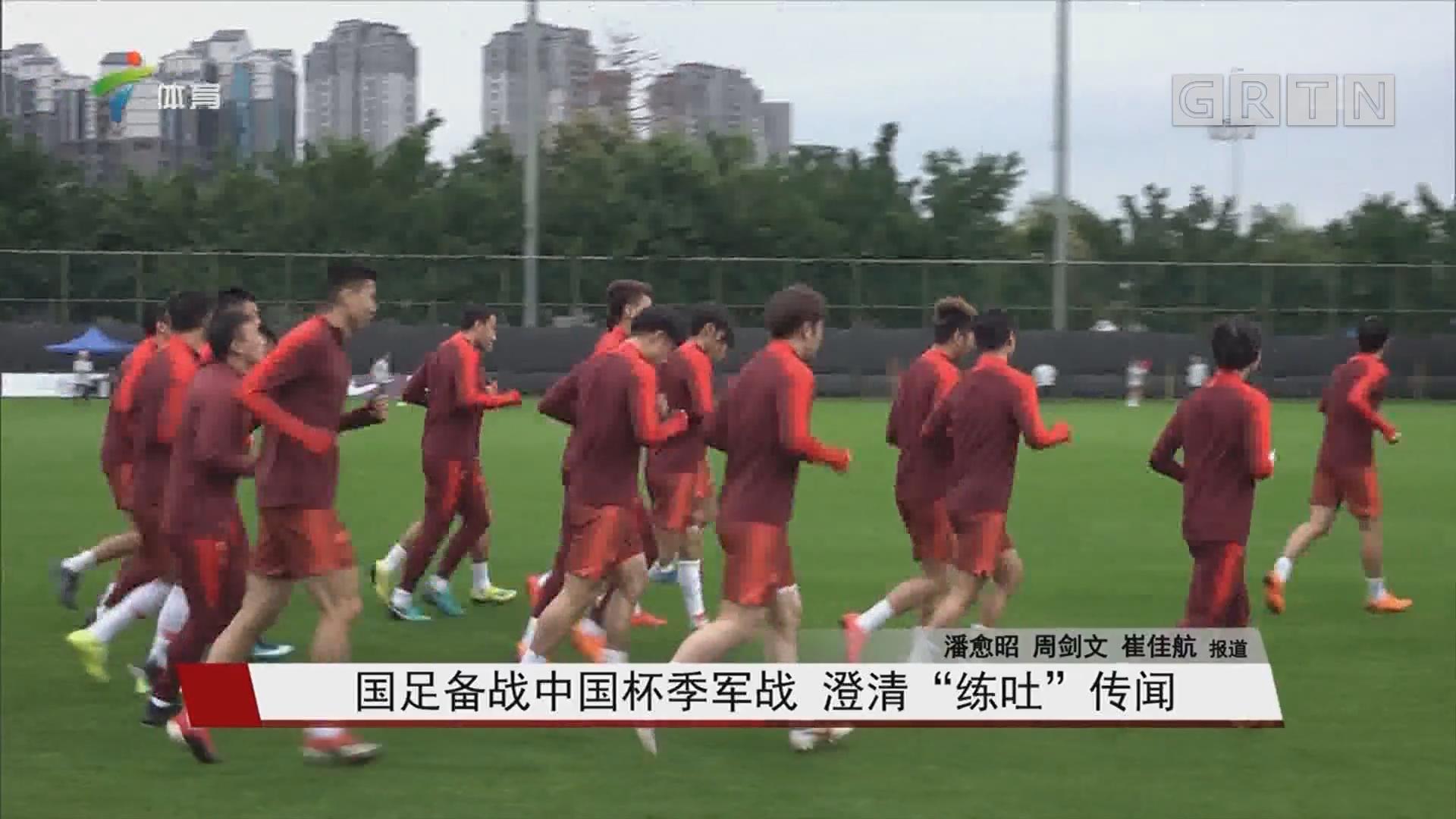 """国足备战中国杯季军战 澄清""""练吐""""传闻"""