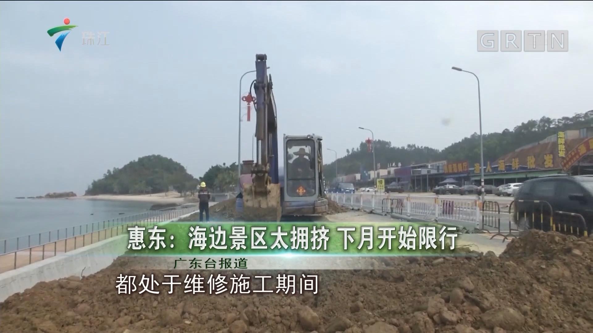 惠东:海边景区太拥挤 下月开始限行