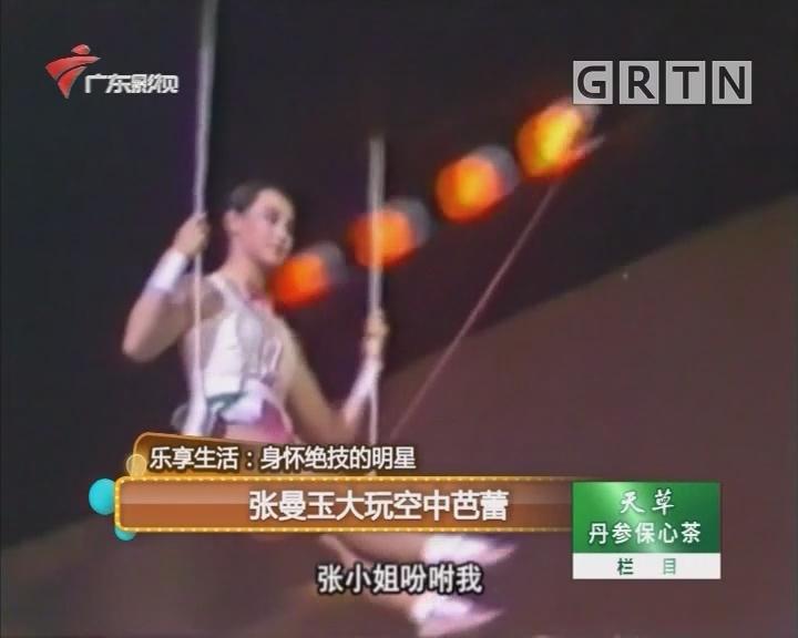 张曼玉大玩空中芭蕾