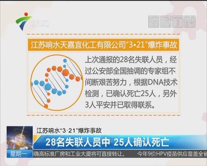 """江苏响水""""3·21""""爆炸事故 28名失联人员中 25人确认死亡"""