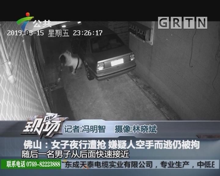 佛山:女子夜行遭抢 嫌疑人空手而逃仍被拘