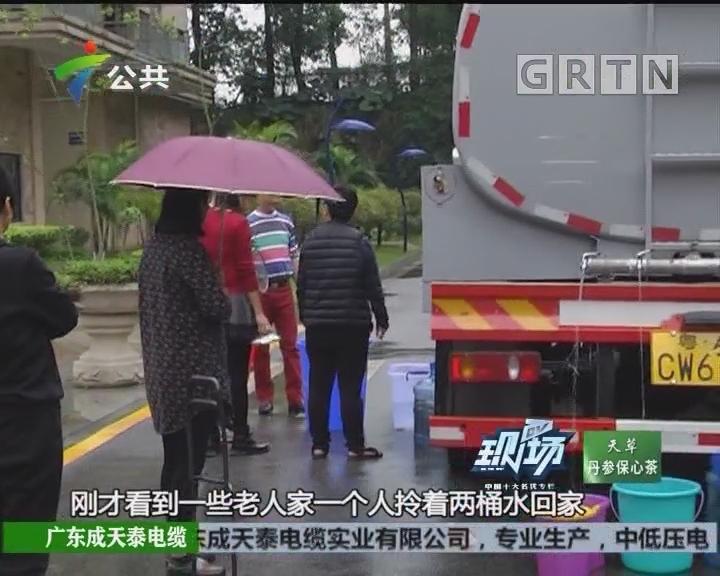 广州:小区突然停水 街坊生活受影响