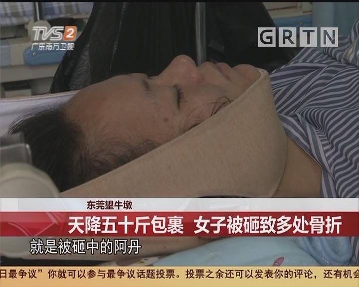 东莞望牛墩:天降五十斤包裹 女子被砸致多处骨折
