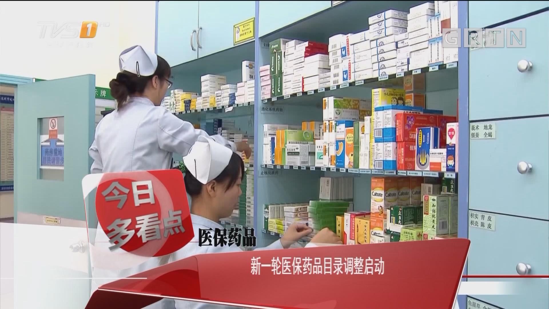 医保药品:新一轮医保药品目录调整启动