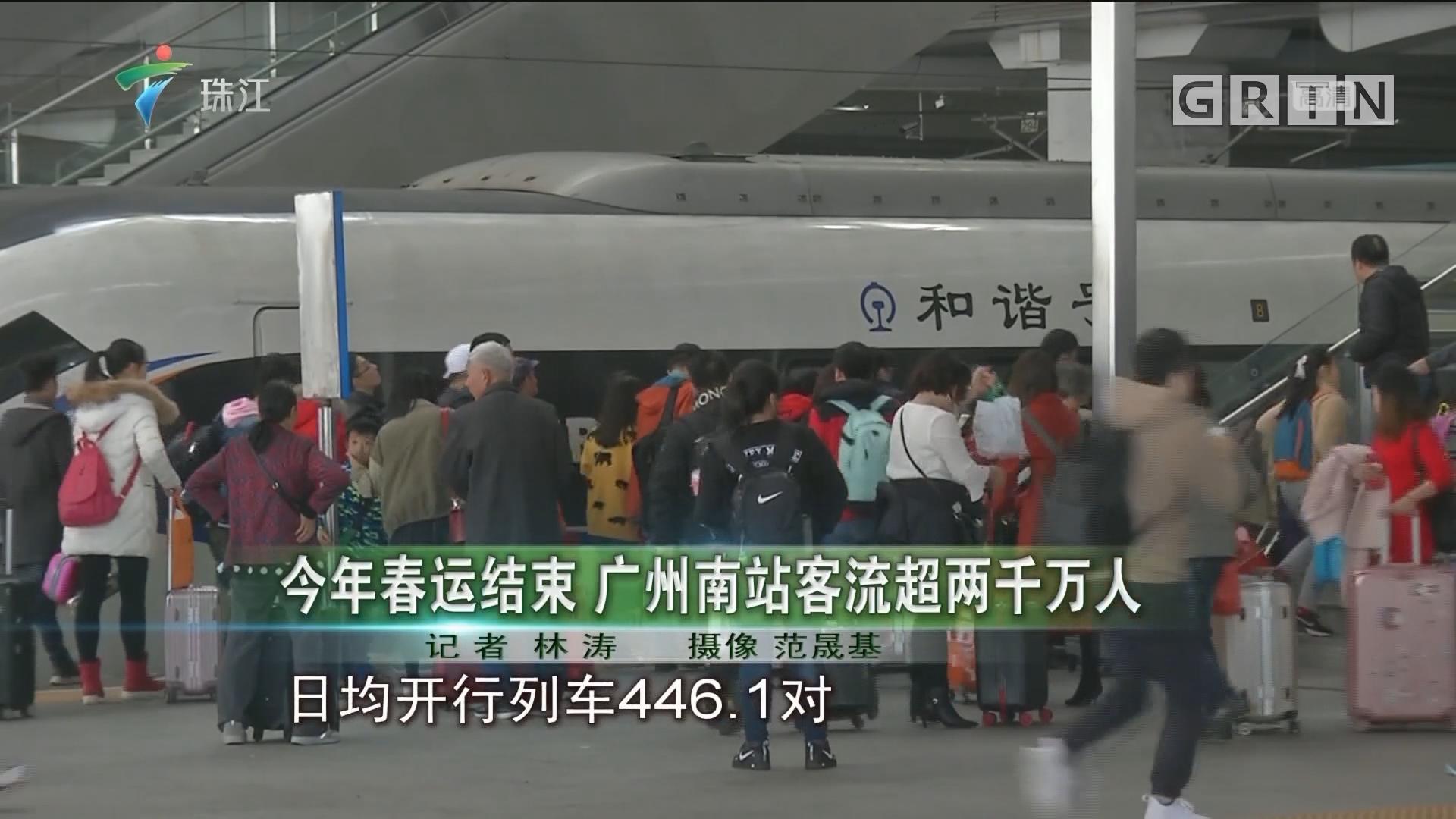 今年春运结束 广州南站客流超两千万人