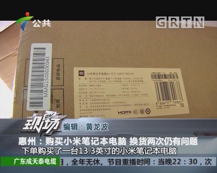 惠州:购买小米笔记本电脑 换货两次仍有问题