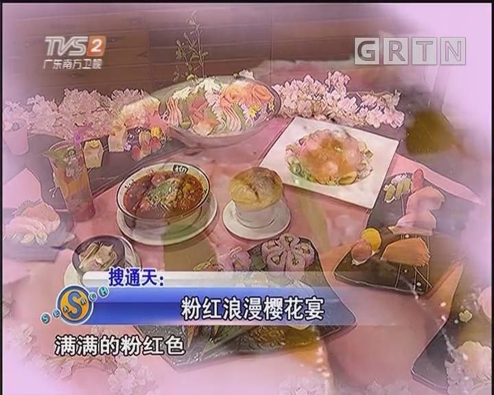 粉红浪漫樱花宴