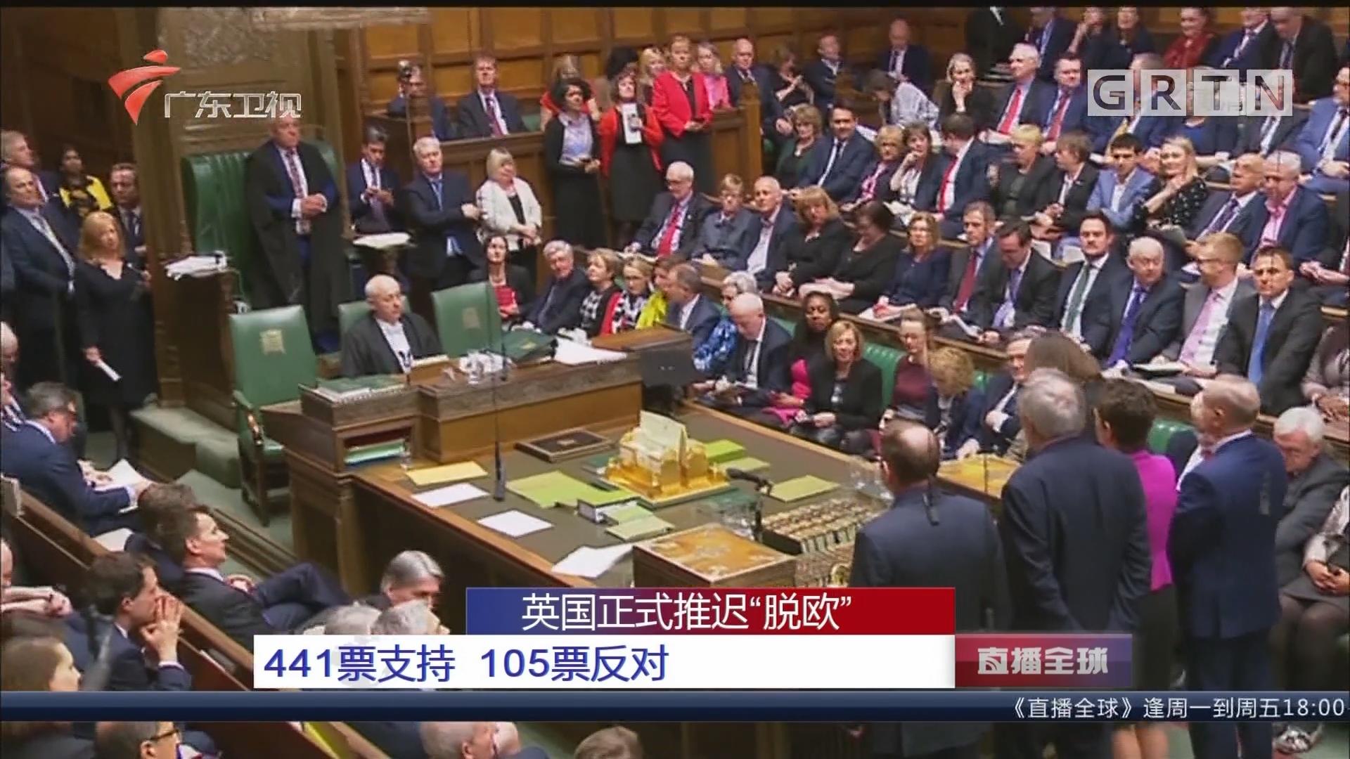 """英国正式推迟""""脱欧"""" 441票支持 105票反对"""