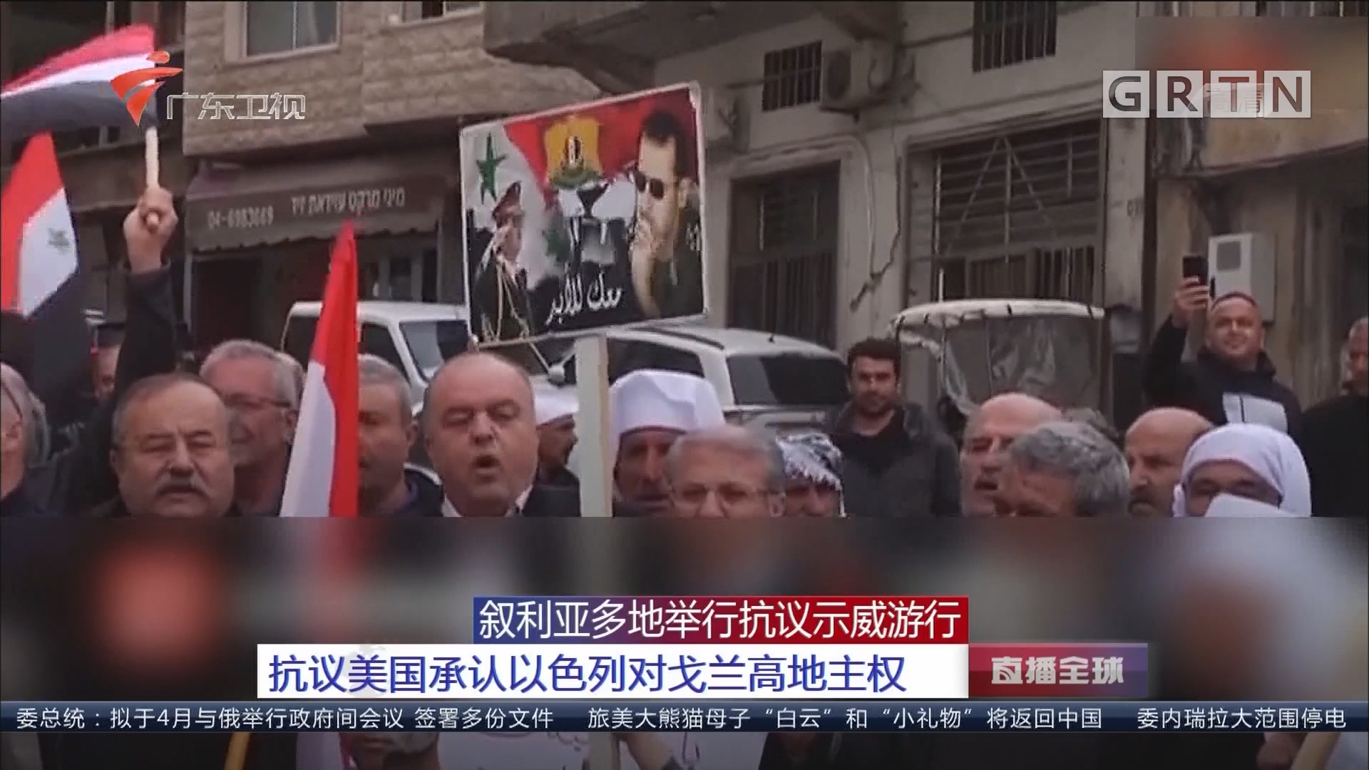 叙利亚多地举行抗议示威游行:抗议美国承认以色列对戈兰高地主权