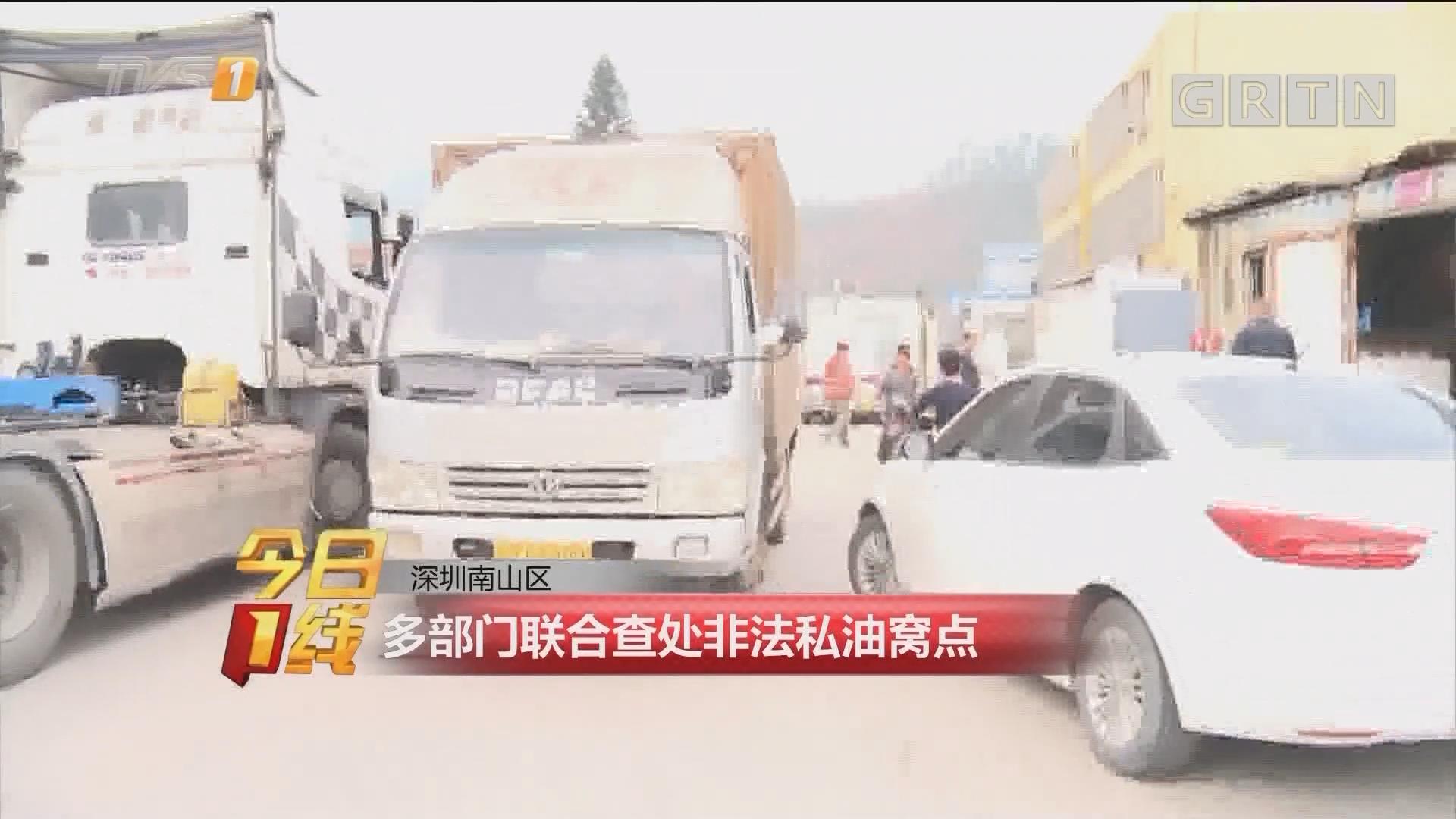 深圳南山区:多部门联合查处非法私油窝点