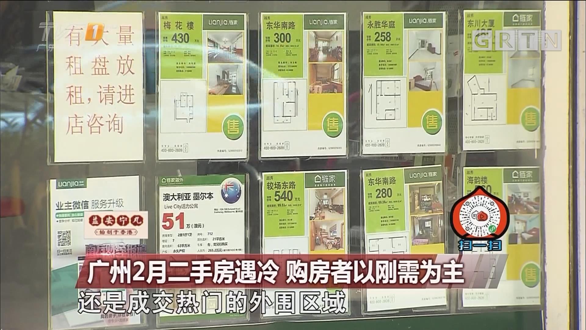 广州2月二手房遇冷 购房者以刚需为主