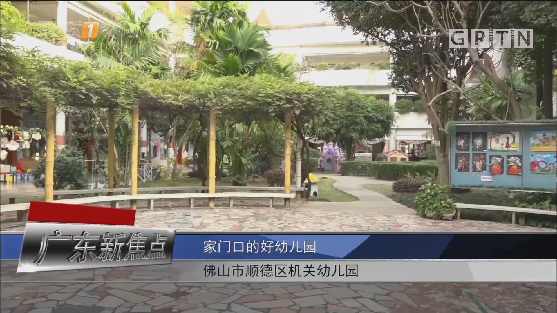 [HD][2019-03-09]广东新焦点:家门口的好幼儿园:佛山市顺德区机关幼儿园