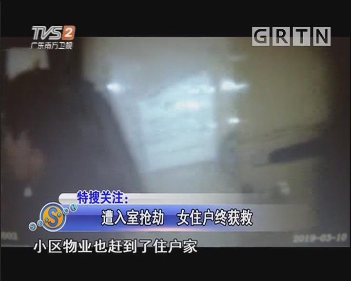 遭入室抢劫 女住户终获救