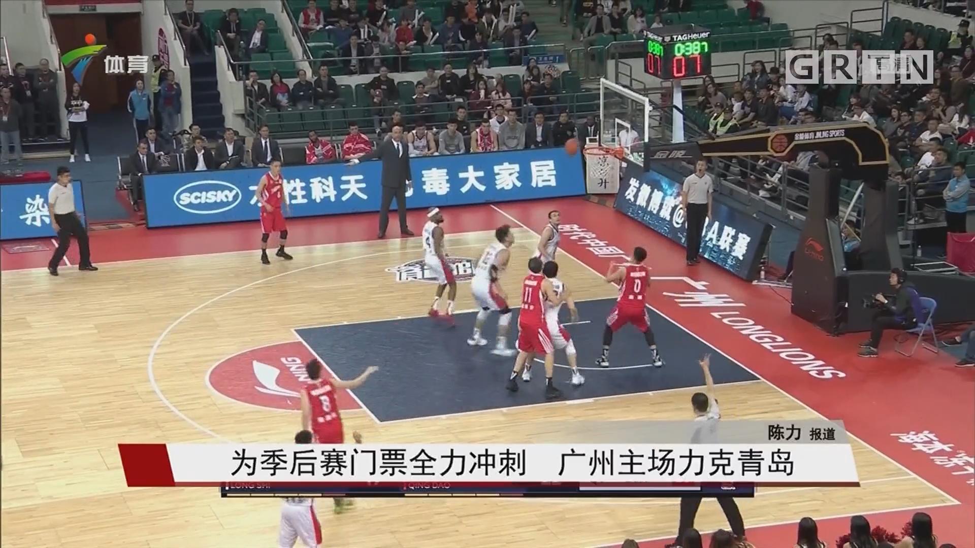 为季后赛门票全力冲刺 广州主场力克青岛