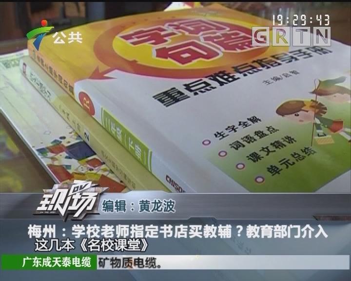 梅州:学校老师指定书店买教辅?教育部门介入