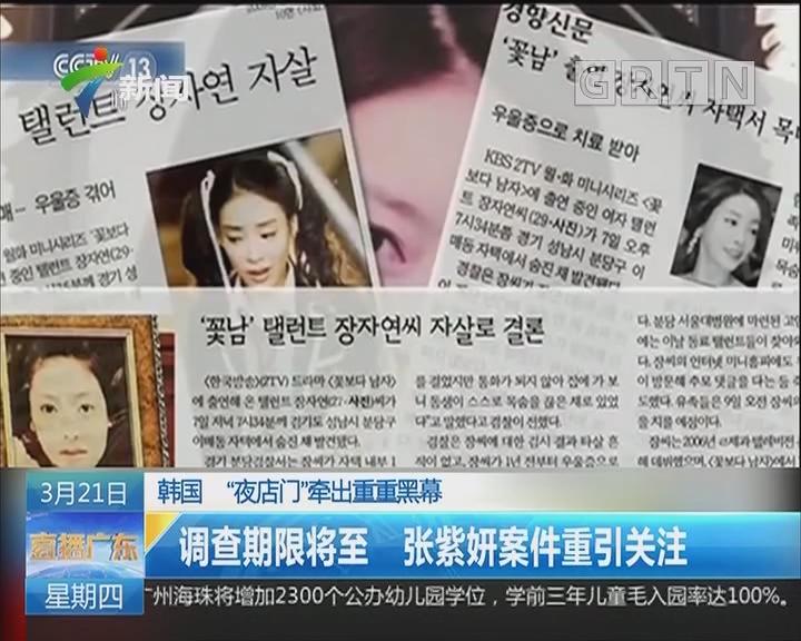 """韩国""""夜店门""""牵出重重黑幕:调查期限将至 张紫妍案件重引关注"""
