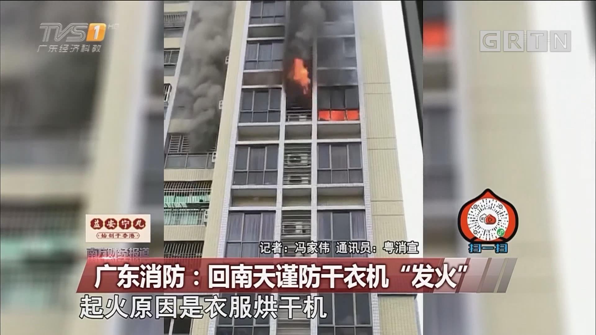 """广东消防:回南天谨防干衣机""""发火"""""""