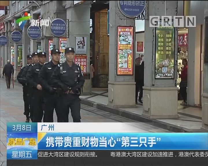 广州:特警2分钟制服嫌疑人