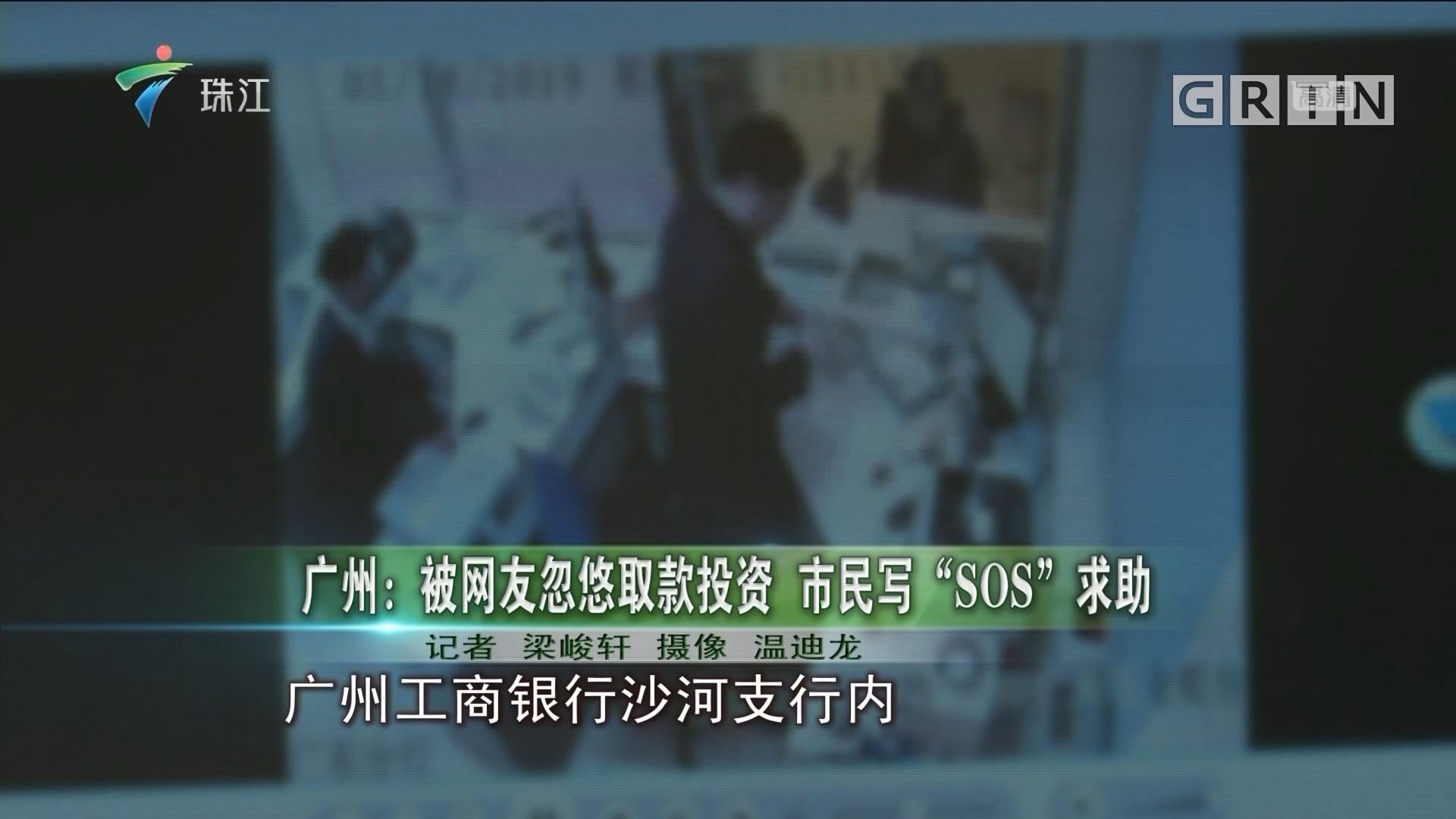 """广州:被网友忽悠取款投资 市民写""""SOS""""求助"""