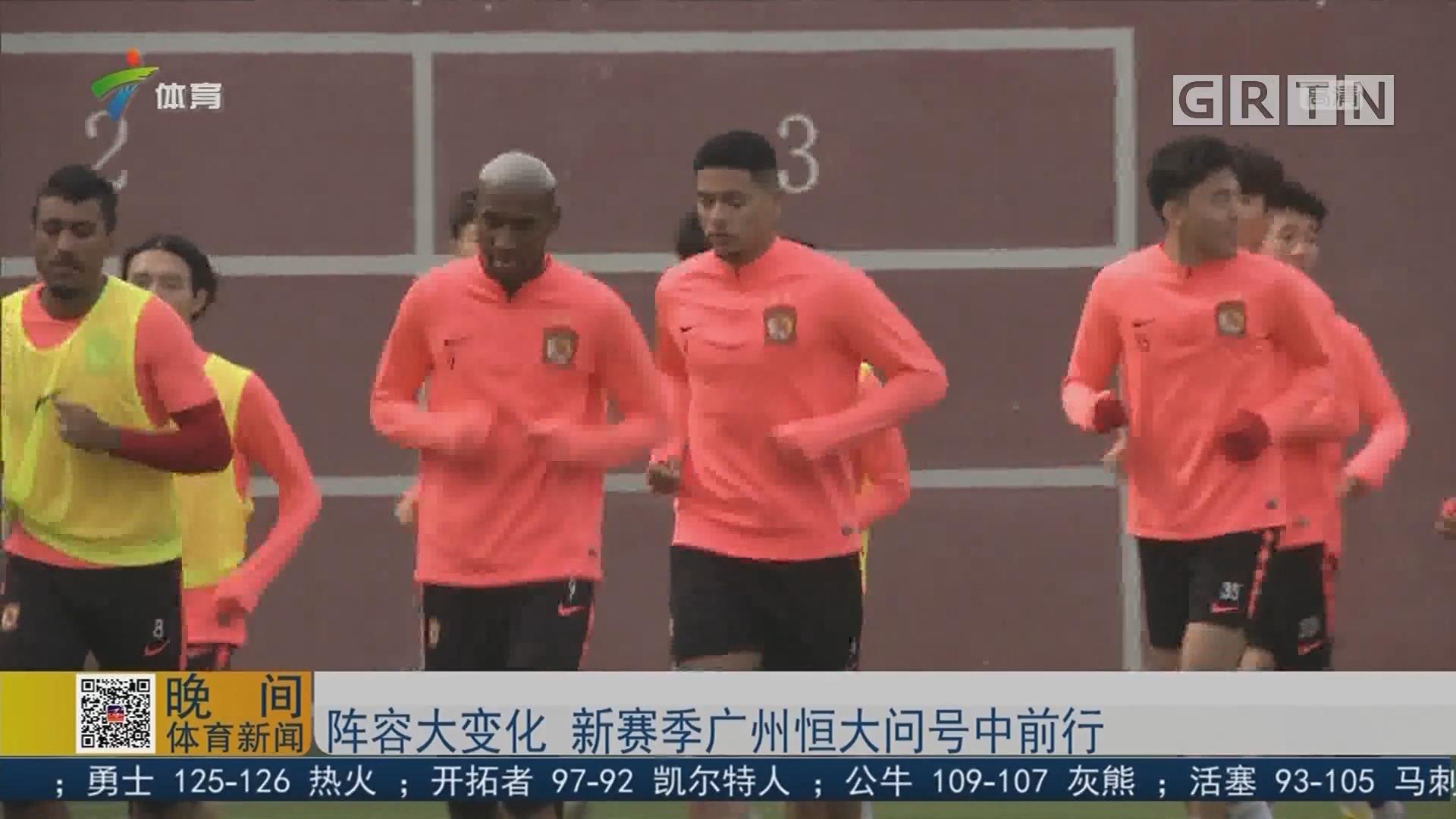 阵容大变化 新赛季广州恒大问号中前行