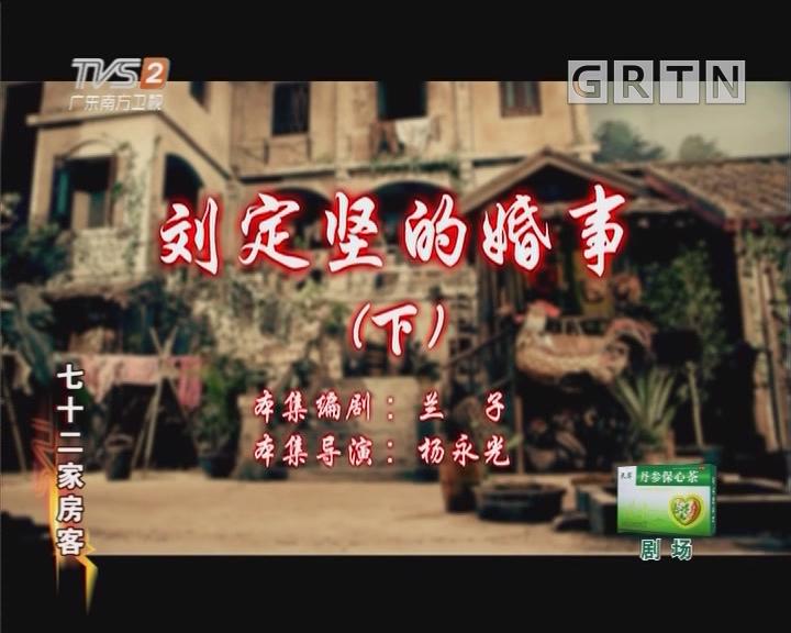 [2019-03-29]七十二家房客:刘定坚的婚事(下)
