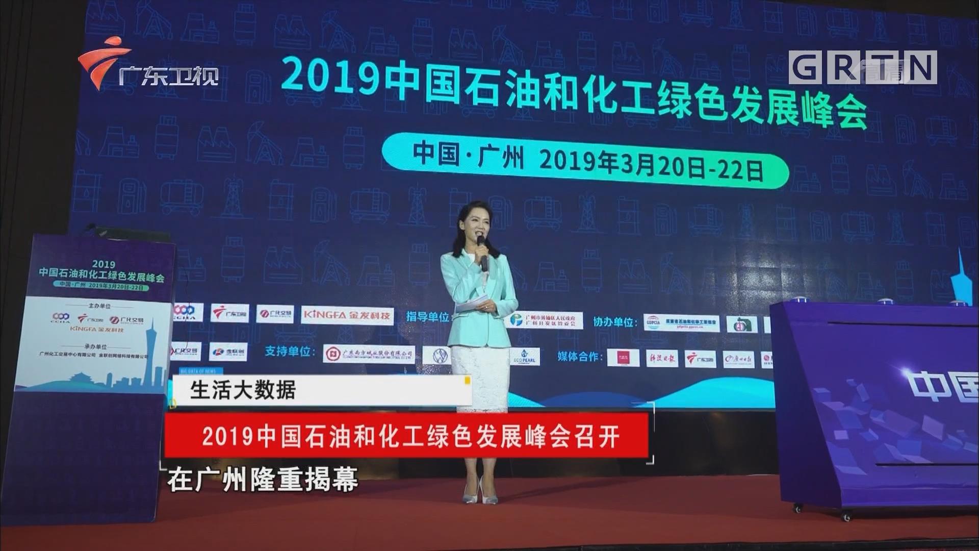 2019中国石油和化工绿色发展峰会召开