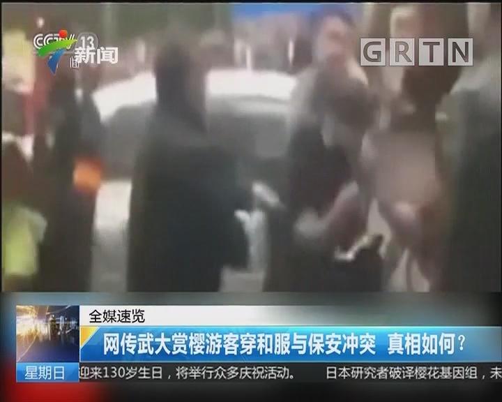 网传武大赏樱游客穿和服与保安冲突 真相如何?