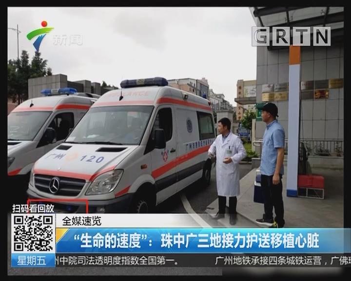 """""""生命的速度"""":珠中广三地接力护送移植心脏"""