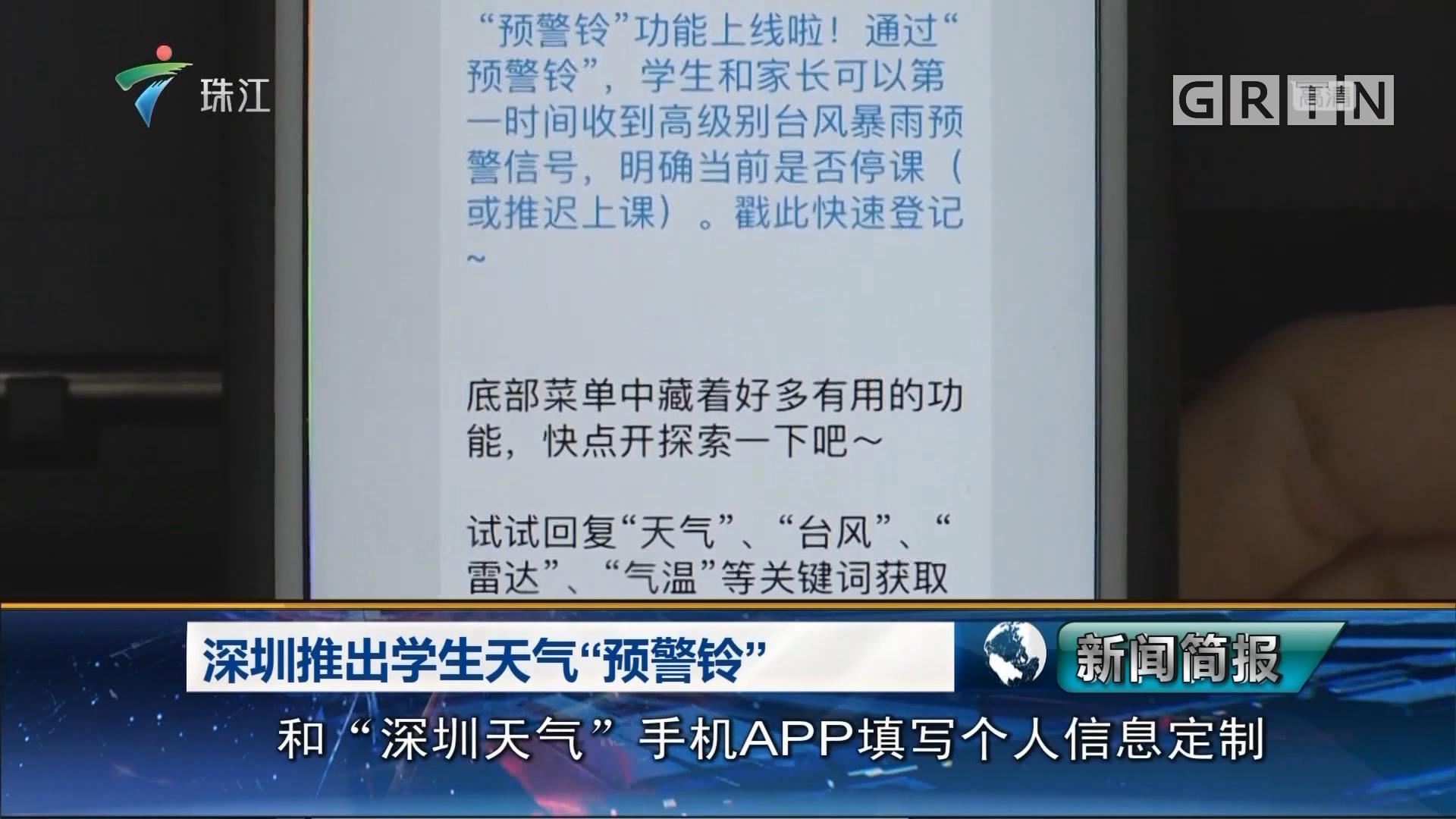 """深圳推出学生天气""""预警铃"""""""