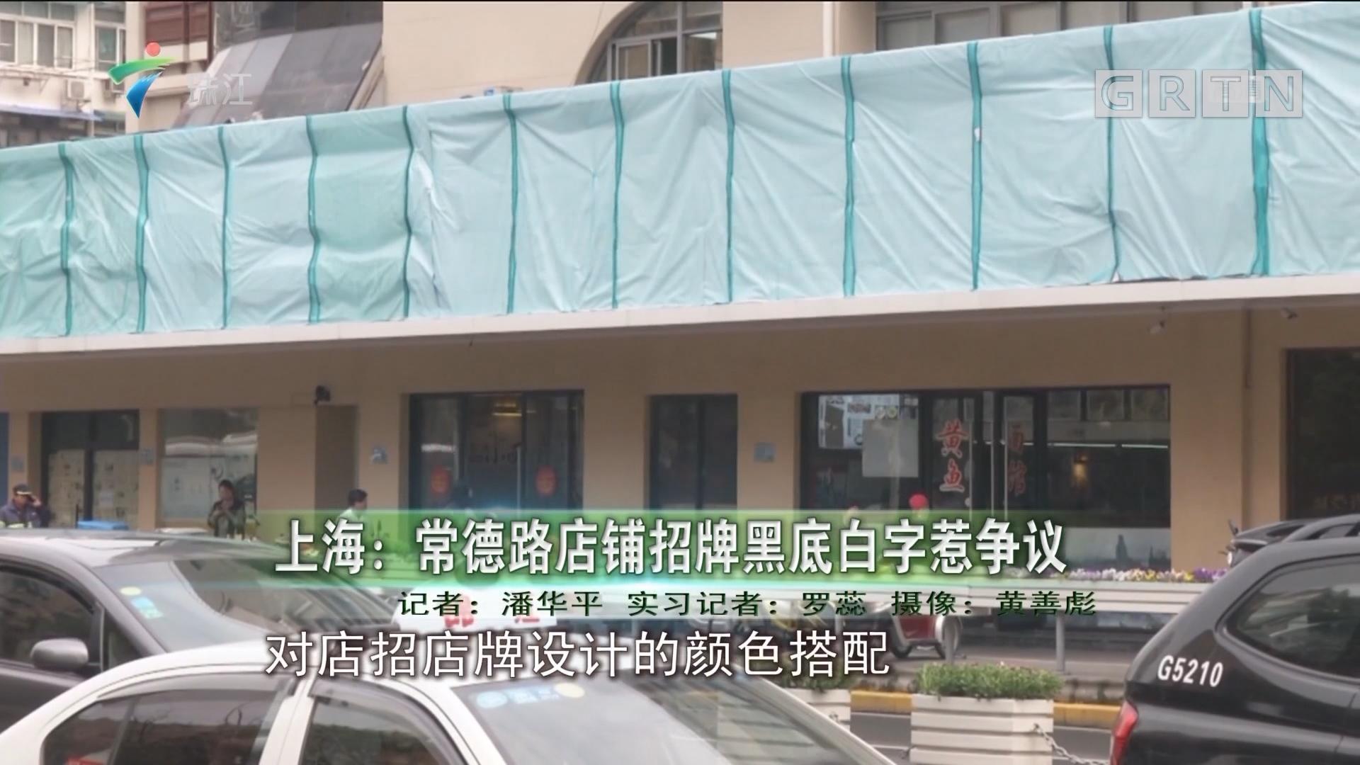 上海:常德路店铺招牌黑底白字惹争议