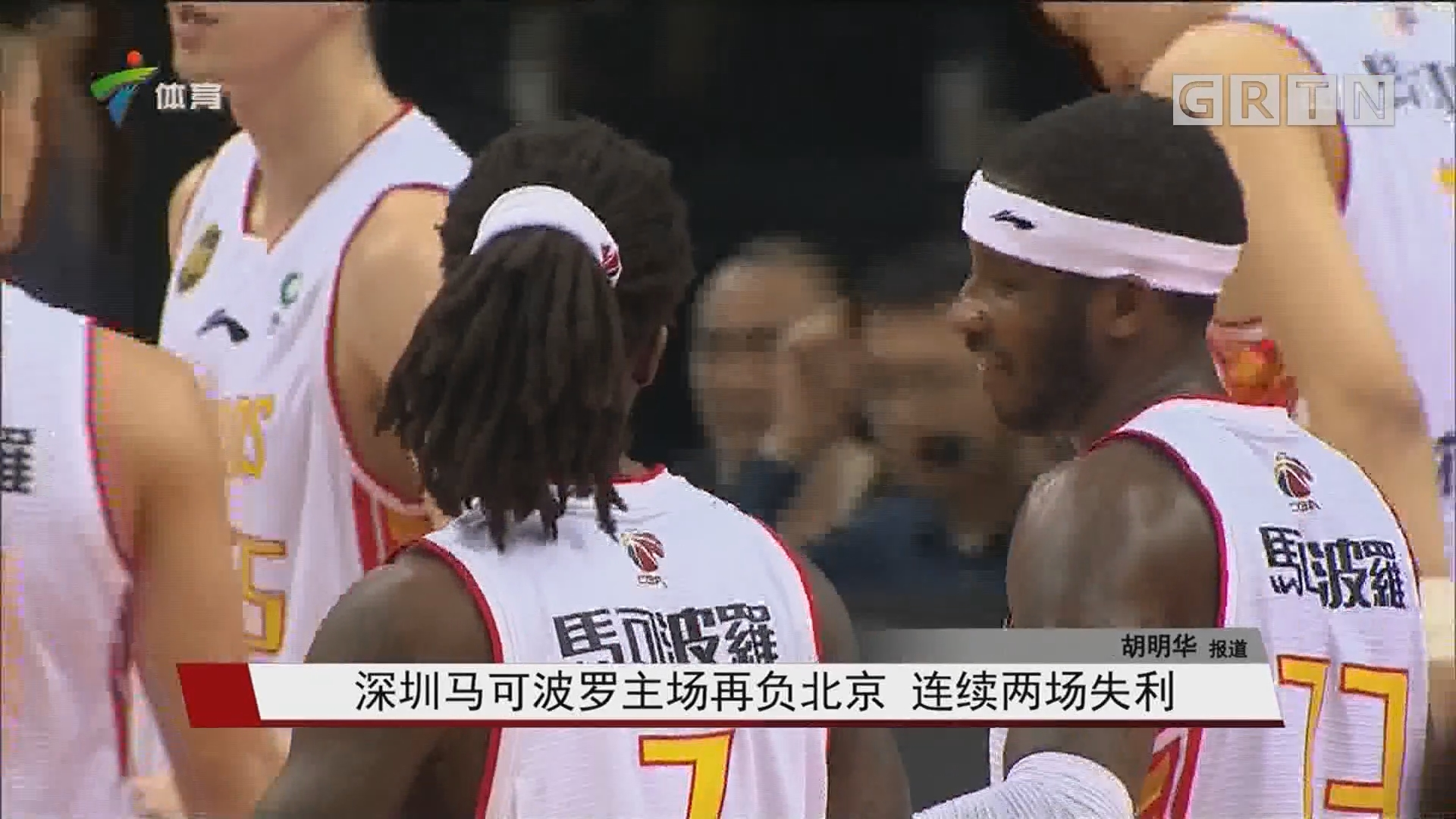 深圳马可波罗主场再负北京 连续两场失利