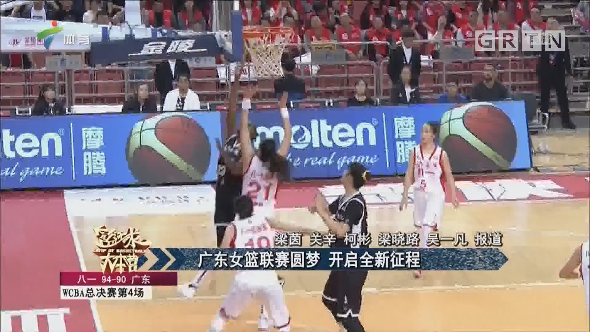 广东女篮联赛圆梦 开启全新征程