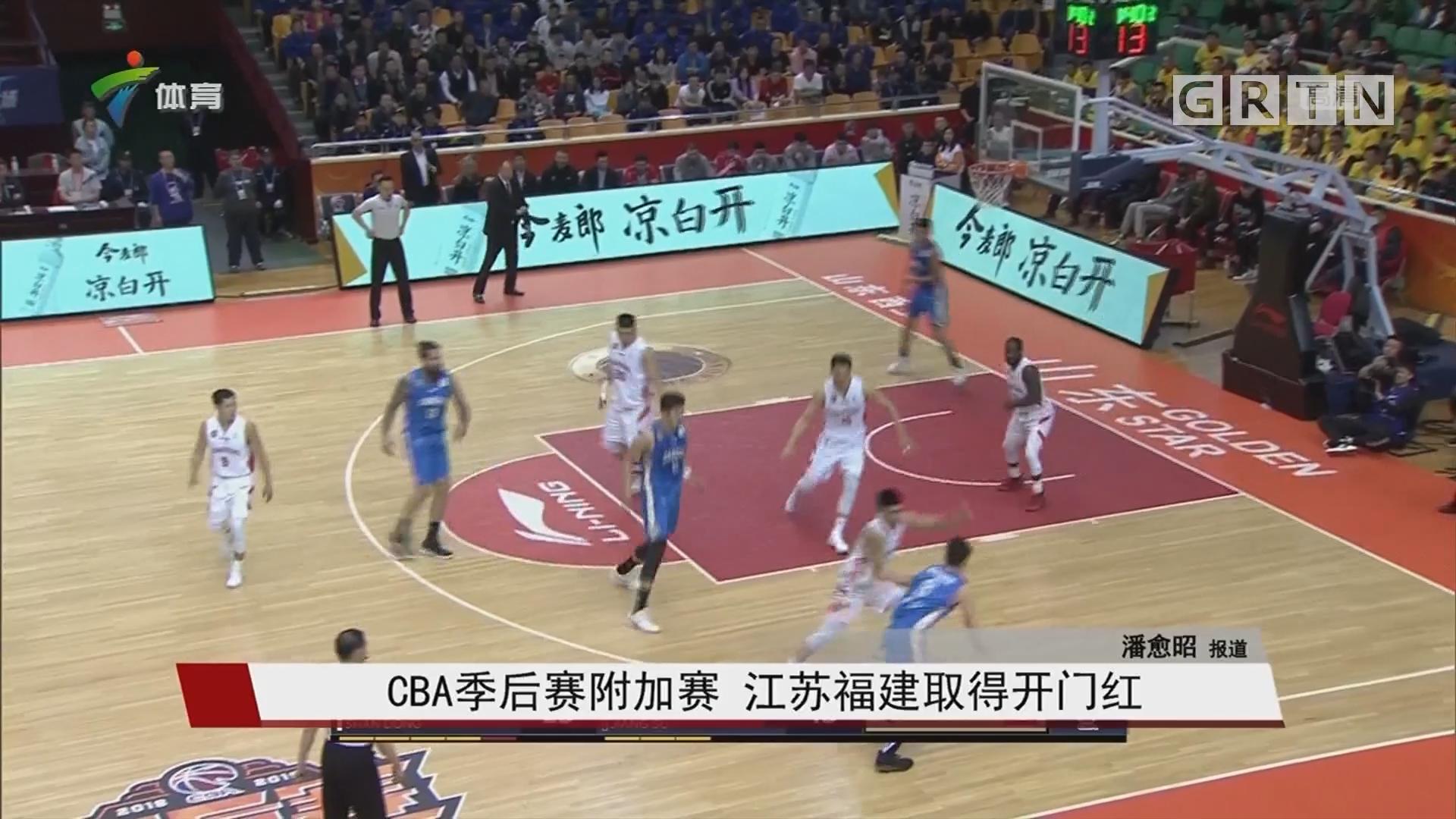 CBA季后赛附加赛 江苏福建取得开门红